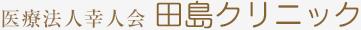 医療法人幸人会 田島クリニック