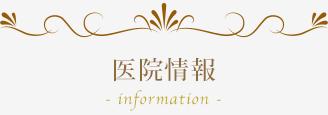 医院情報 - information -