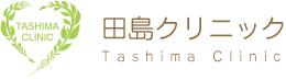 田島クリニック Tashima Clinic