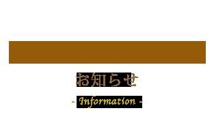 お知らせ - News content -