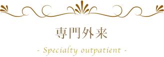 専門外来 - Specialty outpatient -